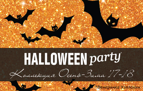 Halloween party в Lady Collection